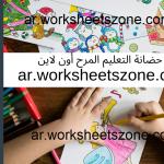 المهارات التي يكتسبها الطفل في الروضة مهارات الطفل 3 -5 سنوات