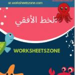 السن المناسب لتعليم الطفل الكتابة-تعليم الكتابة للاطفال pdf