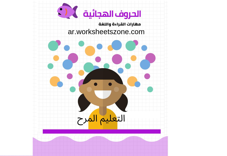 تعليم الحروف الهجائية للأطفال