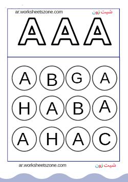 ورقة عمل letter a
