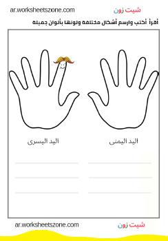 ورقة عمل عن اليد لرياض الأطفال