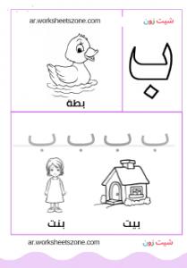 الحروف العربية ملزمة لأطفال الروضة