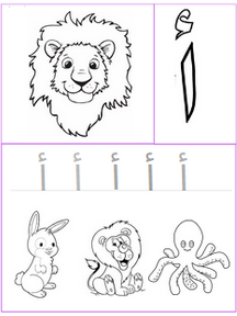 تعليم الحروف للاطفال بطريقة سهلة