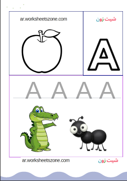 تعليم كتابة الحروف الأنجليزية