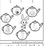 تعليم حرف الالف للتمهيدي أوراق عمل منوعة