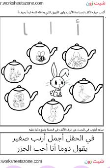 تعليم كتابة حرف الالف للاطفال