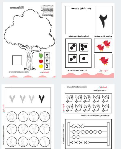 اوراق عمل الارقام العربية للاطفال pdf