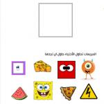 تعليم الأشكال الهندسية لأطفال الروضة تلوين ورسم