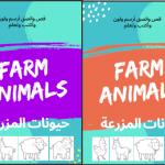أوراق عمل حيوانات المزرعة للتلوين