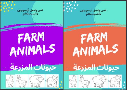 حيوانات المزرعة للتلوين