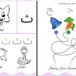 تعلم الحروف العربية للأطفال ملزمة الحروف العربية الهجائيةأ حتى ج