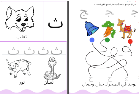 ملزمة الحروف العربية أوراق عمل أطفال الروضة