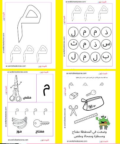 تحضير درس حرف الميم لرياض الاطفال أوراق عمل للأطفال شيت زون