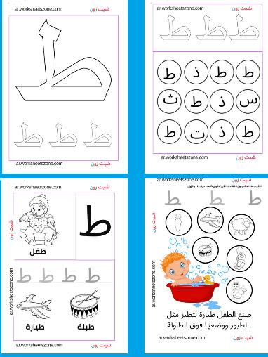 درس حرف الطاء الصف الاول مع أوراق تفاعلية أوراق عمل للأطفال شيت زون