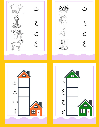 اوراق عمل تمهيدي للحروف pdf