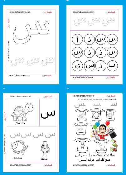 ورقة عمل حرف السين لرياض الاطفال