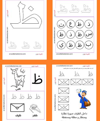 شرح حرف الظاء للاطفال أوراق عمل للأطفال شيت زون