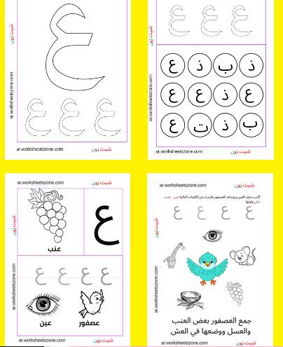 ورقة عمل حرف العين للاطفال