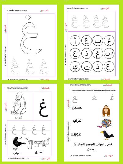 شرح درس حرف الغين للاطفال