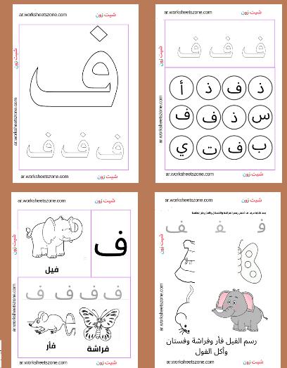 ورقة عمل حرف الفاء للاطفال