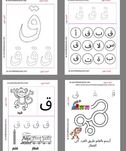 ورقة عمل حرف القاف للاطفال