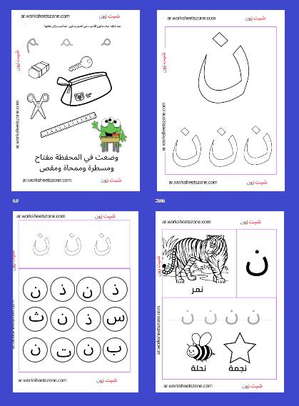ورقة عمل حرف النون للاطفال