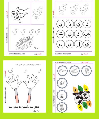 ورقة عمل حرف الياء لرياض الاطفال أوراق عمل للأطفال شيت زون