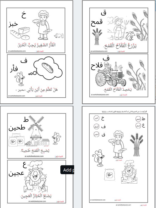 قصص بداية القراءة بالتشكيل