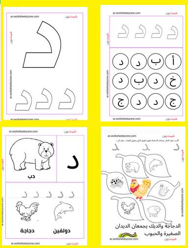 ورقة عمل حرف الدال لرياض الاطفال