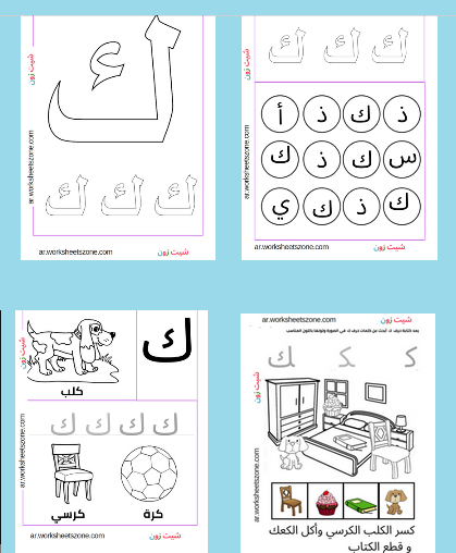 ورقة عمل حرف الكاف للاطفال