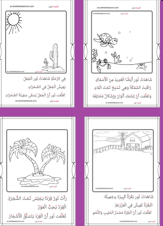 قصص اطفال بالصور والكتابة قصيرة