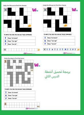 كورس تعليم البرمجة للأطفال مجانا