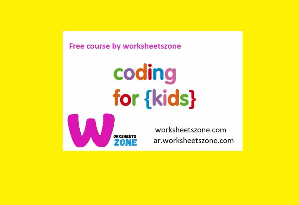 تعليم البرمجة للاطفال مجاناً