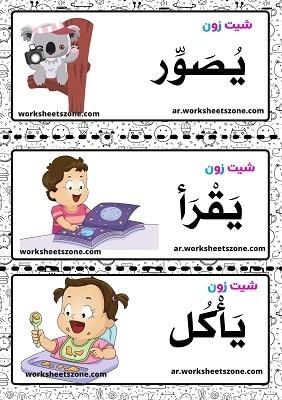 كلمات لتعليم الأطفال القراءة بالحركات