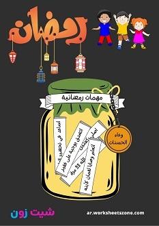 أنشطة نشاط رمضاني للأطفال وعاء الحسنات أخلاق المسلم