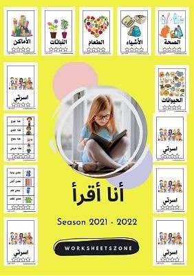 تحميل كتاب تعليم القراءة للأطفال باللغة العربية جمل قصيرة مصورة قص وترتيب الجمل مع الصور نشاط تفاعلى للصف الاول والاطفال المبتدئين بتعلم