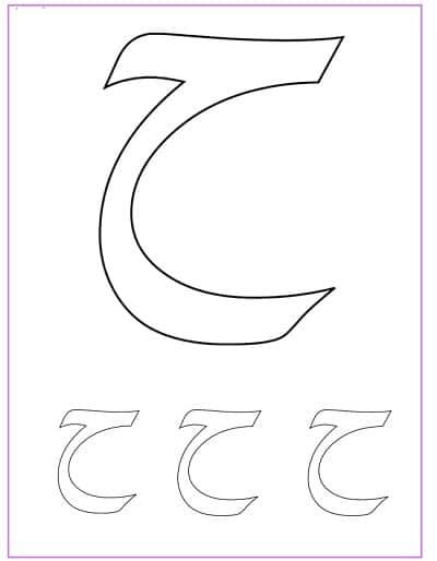 بطاقات الحروف العربية pdf للتلوين
